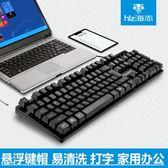 鍵盤 海志有線鍵盤普通家用商務辦公室用USB接口台式電腦筆電通用打字鍵盤防潑水耐用舒適薄膜