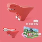 積木 恐龍樂園組裝系列兒童寶寶益智開發智力動腦玩具磁力拼裝模型 【星時代生活館】