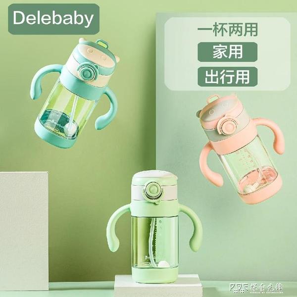 兒童鴨嘴杯學飲杯水壺防嗆漏防摔背帶便攜大寶寶躺著喝水喝奶咬吸 探索先鋒