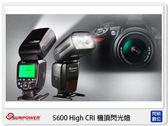 【24期0利率,免運費】SUNPOWER S600 High CRI 機頂 閃光燈 GN值60 高速同步1/8000秒 CANON