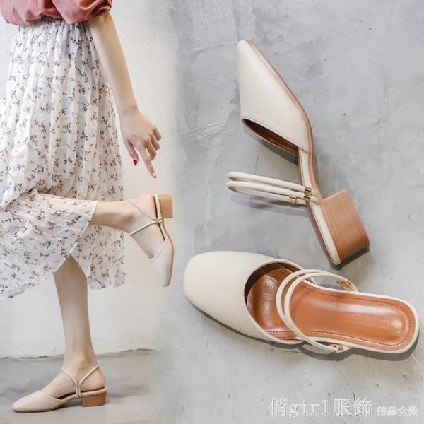 半拖鞋 兩穿涼鞋2021年新款女夏時裝平底中跟包頭半拖鞋粗跟涼拖鞋子單鞋 俏girl