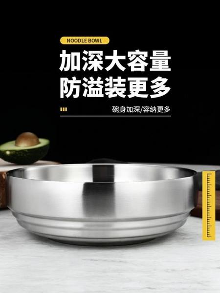 韓式冷面碗雙層不銹鋼金色網紅主播螺絲粉拌飯泡面隔熱拌面大湯碗 果果輕時尚