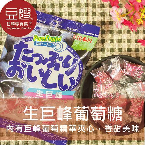 【豆嫂】日本零食 Ribon 生巨峰葡萄夾心糖