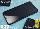【hoda好貼】公司貨 ASUS Zenfone 5 / 5Z 0.33mm 滿版 9H 鋼化玻璃 保護貼 玻璃貼 疏油疏水 ZE620KL