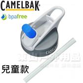 CamelBak 90933藍色 水壺瓶蓋+吸管替換組 CB兒童400ml水壺/保冷水壺配件 不含雙酚A