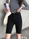 五分褲 黑色牛仔五分褲女春夏新款高腰顯瘦小個子修身chic港味中褲短褲子 【99免運】