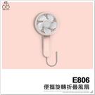 E806 便攜旋轉折疊風扇 迷你風扇 便攜型 迷你電扇 電風扇 手持 桌上型 電風扇 USB充電 辦公桌風扇
