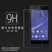 ☆超高規格強化技術 Sony Xperia Z2 D6503 鋼化玻璃保護貼/強化保護貼/高透保護貼/超薄/防刮