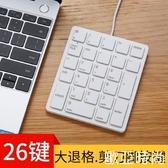 數字鍵盤26鍵會計財務專用超薄便攜筆記本電腦外接數字小鍵盤外置有線USB 歐亞時尚