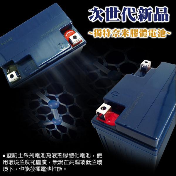 重機車電池 DYNAVOLT 奈米膠體電池 GHD14HL-BS