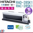 (含運安裝另計)【信源】5坪【HITACHI 日立 冷專變頻一對一分離埋入式冷氣】RAD-28SK1+RAC-28SK1