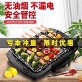 烤爐 電燒烤架韓式家用無煙烤羊肉串電烤爐商用烤串機鍋室內小烤肉爐盤 麻吉部落