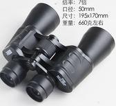 雙筒望遠鏡 手機天文高清夜視特種兵非人體透視演唱會望眼鏡 KB3763【歐爸生活館】TW