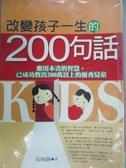 【書寶二手書T6/親子_INV】改變孩子一生的200句話_石向前