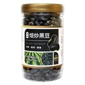 原味焙炒黑豆-280g【臻御行】