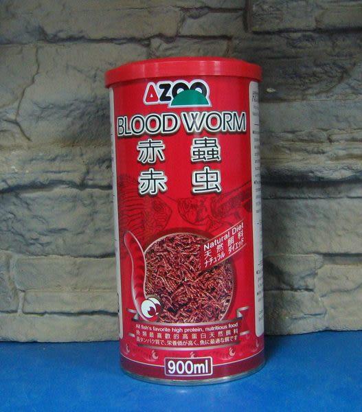【西高地水族坊】AZOO 赤蟲(900ml)
