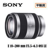 送相機包套餐 3C LiFe SONY 索尼 E 18–200mm F3.5–6.3 OSS LE鏡頭 SEL18200LE 平行輸入 店家保固一年
