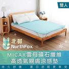 【北狐】MICAX雲母礦石纖維高透氣親膚涼感墊 涼蓆 涼墊 - 雙人適用 5x6尺