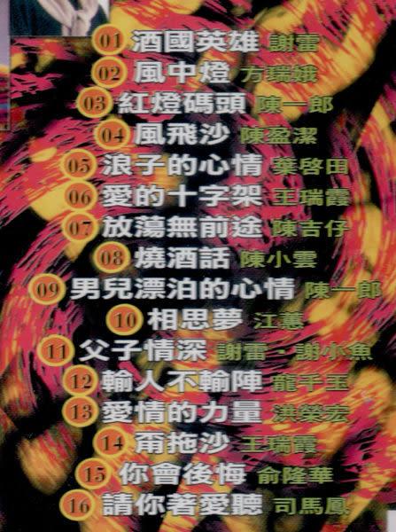 全國白金台語排行精華 6 CD 珍藏版 (購潮8)