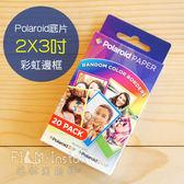 菲林因斯特《 彩虹邊框 》 寶麗來 Polaroid Zink 專用相紙 20入 // ZIP/z2300/Socialma/SNAP