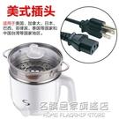 110v伏電煮鍋小家電迷你日本美國加拿學生出國便攜式旅行廚房電器 NMS名購新品