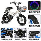 兒童自行車 兒童自行車16寸小孩童車寶寶2-3-6歲男女12-18-20寸單車免運LD