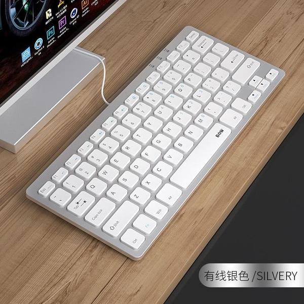 小鍵盤 筆記本無線鍵盤外接巧克力usb迷你有線電腦小鍵盤家用辦公【快速出貨八折搶購】