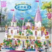 積木女孩拼裝益智玩具好朋友系列冰雪奇緣城堡房子6-7-8-10歲HRYC 雙12鉅惠