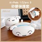 【妃凡】《AirPods 1/2/pro 3 矽膠保護套 趴趴小白》防塵套 耳機盒 軟套 耳機保護套 256