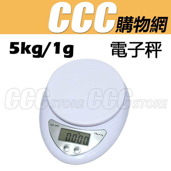 5kg/1g 電子秤 廚房秤 廚房電子秤 迷你廚房秤 迷你秤 藥秤 B05