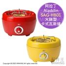 日本代購 空運 Aladdin 阿拉丁 SAG-HB01 卡式瓦斯爐 日式 火鉢型 烤肉爐 圓形 烤爐 燒烤