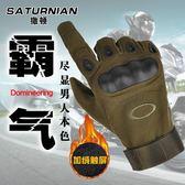 手套男運動機車摩托車戶外騎行戰術手套