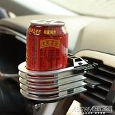 車載水杯架飲料架汽車茶杯架多功能置物架出風口煙灰缸架汽車用品『新佰數位屋』