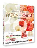 (二手書)最強的健康魔法冰塊:洋蔥冰+番茄冰