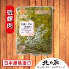 【北之歡】《磯螺肉》 ㊣日本原裝進口...