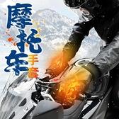 皮手套 男士冬季 騎行 加絨 加厚 保暖 防風 防水 觸屏 冬天 摩托車 騎車手套