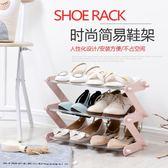 時尚簡易鞋架多層組裝 家用宿舍浴室客廳經濟型簡約現代塑料鞋架 限時八五折