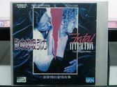 挖寶二手片-V14-022-正版VCD*電影【致命的吸引力】-出軌導演*邁克道格拉斯