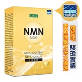 iVENOR NMN 25000+錠 30粒/盒
