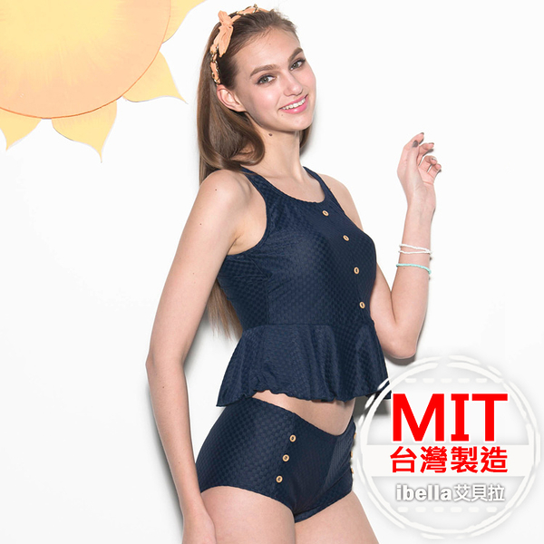 二件式泳裝MIT台灣製造格紋泳衣泳褲美國杜邦萊卡【36-66-818123-18】ibella 艾貝拉