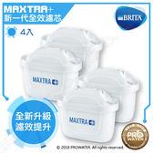 【水達人】德國BRITA 濾水壺專用新一代全效濾芯/適用馬利拉/酷樂壺MAXTRA+ / MAXTRA Plus【4入裝】