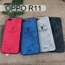 布紋壓印保護殼 [麋鹿] OPPO R11 (5.5吋)