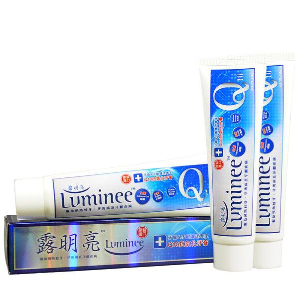 Luminee 露明亮 Q10抗氧化牙膏(120g) 3入↘ 短效品大促銷