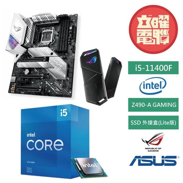 INTEL i5-11400F+華碩 STRIX Z490-A GAMING主機板+華碩 M.2 Lite NVMe SSD 外接盒(贈雪原豹鼠墊)