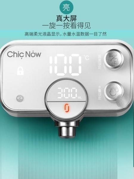 飲水機 即熱式飲水機台式小型家用迷你3秒無膽速熱全自動沖奶桌面茶吧機 8號店WJ