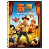 泰德失落的探險與邁達斯國王的秘密 DVD (OS小舖)
