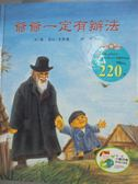 【書寶二手書T1/少年童書_YFY】爺爺一定有辦法_菲比‧吉爾曼