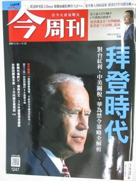 【書寶二手書T3/雜誌期刊_I86】今周刊_1247期(2020/11/16-22)_拜登時代