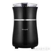 Mongdio磨豆機電動咖啡豆研磨機 家用小型自動磨咖啡機中藥磨粉機 完美居家生活館