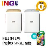 平輸 送彩虹底片 Fujifilm Instax SHARE SP-2 拍立得 印相機 富士